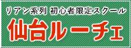 リアン系列横浜スクール 仙台ルーチェ