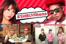 #SHIBUYAbema