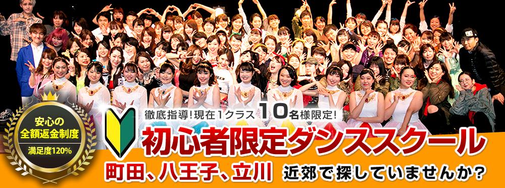 町田ダンススクールリアン(八王子、立川近郊)のイメージ画像