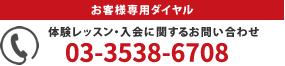 お気軽にお電話下さい電話:03-3538-6708